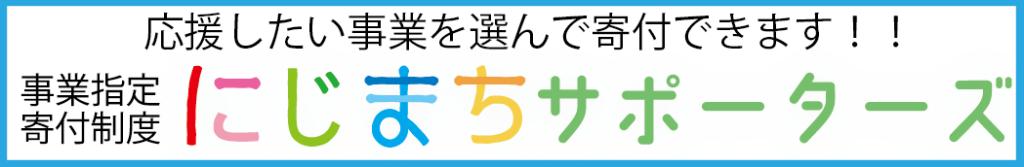 にじまちサポーターズ