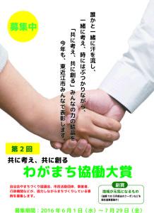 協働大賞チラシ(表)